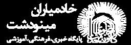 خادمیاران گلستان – شهرستان مینودشت